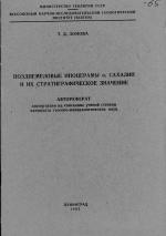 Позднемеловые иноцерамы о.Сахалин и их стратиграфическое значение