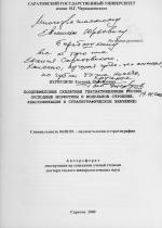 Позднемеловые скелетные гексактинеллиды России (исходные морфотипы и модульное строение, классификация и стратиграфическое значение)