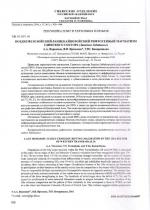 Позднемезозойский-раннекайнозойский рифтогенный магматизм Удинского сектора (Западное Забайкалье)
