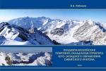 Позднепалеозойская покровно-складчатая структура юго-западного обрамления Сибирского кратона (Тункинские гольцы Восточного Саяна)