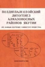 Позднепалеозойский литогенез алмазоносных районов Якутии (по данным изучения глинистого вещества)