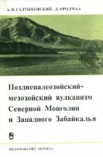 Позднепалеозойский-мезозойский вулканизм Северной Монголии и Западного Забайкалья