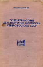 Позднетриасовые двустворчатые моллюски северо-востока СССР