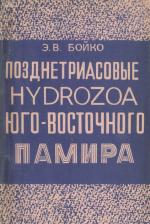 Позднетриасовые Hydrozoa Юго-Восточного Памира