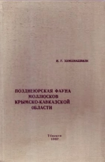 Позднеюрская фауна моллюсков Крымско-Кавказской области
