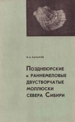 Позднеюрские и раннемеловые двустворчатые моллюски севера Сибири и условия их существования (отряд Anisomyaria)