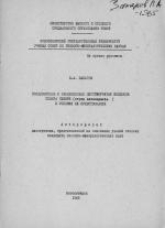 Позднеюрские и раннемеловые  двустворчатые моллюски севера Сибири (отряд Anisomyaria) и условия их существования