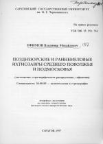 Позднеюрские и раннемеловые ихтиозавры среднего Поволжья и Подмосковья