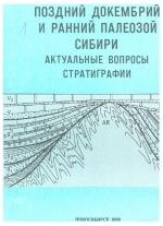 Поздний докембрий и ранний палеозой Сибири. Актуальные вопросы стратиграфии