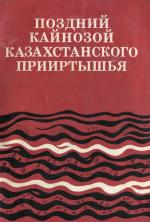 Поздний кайнозой Казахстанского Прииртышья