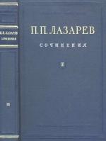 П.П.Лазарев. Сочинения. Том 3. Геофизика