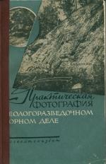 Практическая фотография в геологоразведочном и горном деле