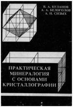 Практическая минералогия с основами кристаллографии