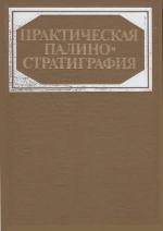 Практическая палиностратиграфия