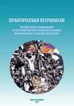 Практическая петрология: методические рекомендации по изучению магматических образований применительно к задачам госгеолкарт