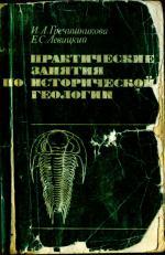 Практические   занятия   по исторической геологии