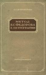 Практическое руководство к освоению метода Е.С.Федорова в петрографии