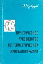 Практическое руководство по геометрической кристаллографии