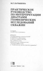 Практическое руководство по интерпретации диаграмм геофизических исследований скважин: Учебное пособие для вузов
