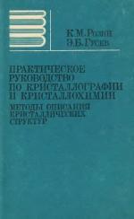 Практическое руководство по кристаллографии и кристаллохимии. Методы описания кристаллических структур