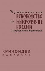 Практическое руководство по макрофауне России и сопредельных территорий. Криноидеи палеозоя