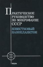 Практическое руководство по микрофауне СССР. Том 1. Известковый нанопланктон