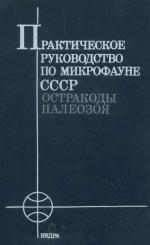 Практическое руководство по микрофауне СССР. Том 4. Остракоды палеозоя