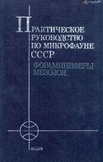 Практическое руководство по микрофауне СССР. Том 5. Фораминиферы мезозоя