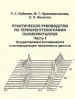 Практическое руководство по терморентгенографии поликристаллов. Часть 1. Осуществление эксперимента и интерпретация полученных данных