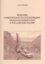 Практика современной геологоразведки: международный опыт и Российские реалии