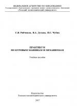 Практикум по буровым машинам и механизмам