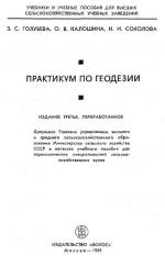 Практикум по геодезии (Учебное пособие для ВУЗов)