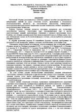 Практикум по геологии СССР (русская платформа)