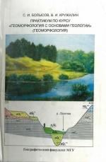 """Практикум по курсу """"Геоморфология с основами геологии"""""""