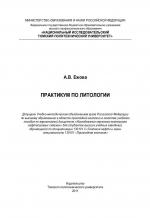 Практикум по литологии. Учебное пособие