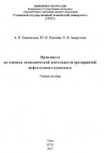 Практикум по основам экономической деятельности предприятий нефтегазового комплекса
