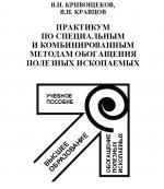 Практикум по специальным и комбинированным методам обогащения полезных ископаемых