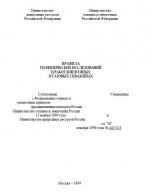 Правила геофизических исследований и работ в нефтяных и газовых скважинах