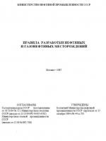 Правила разработки нефтяных и газонефтяных месторождений