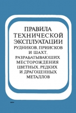 Правила технической эксплуатации рудников, приисков и шахт, разрабатывающих месторождения цветных, редких и драгоценных металлов