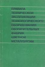 Правила технической эксплуатации технологического оборудования обогатительных фабрик цветной металлургии