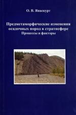 Предметаморфические изменения осадочных пород в стратисфере: Процессы и факторы