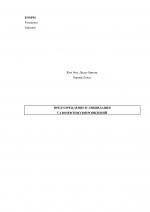 Предупреждение и ликвидация газонефтеводопроявлений