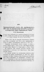 Предварительный отчет об исследованиях 1910 года в центральной части 60-го листа десятиверстной карты Европейской России