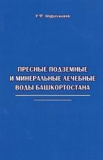 Пресные подземные и минеральные лечебные воды Башкортостана