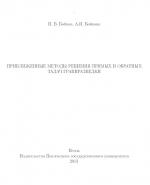 Приближенные методы решения прямых и обратных задач гравиразведки