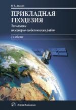 Прикладная геодезия: технологии инженерно-геодезических работ
