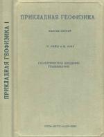Прикладная геофизика. Выпуск 1. Геологическое введение. Гравиметрия