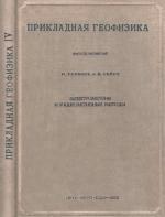 Прикладная геофизика. Выпуск 4. Электрометрия и радиоактивные методы