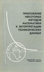 Приложение некоторых методов математики к интерпретации геофизических данных